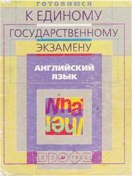 Книга Английский язык, Готовимся к ЕГЭ, Воронова Е.Г., Чесова Н.Н., 2004