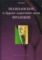Аудиокнига Зыбцев Ю.Э - Шампанское и другие игристые вина Франции