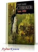 Книга Стивенсон Роберт Льюис - Принц Отто (АудиоКнига) читает Бухмин А.