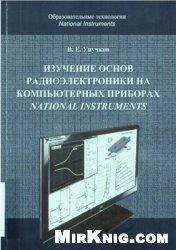 Книга Изучение основ радиоэлектроники на компьютерных приборах National Instruments