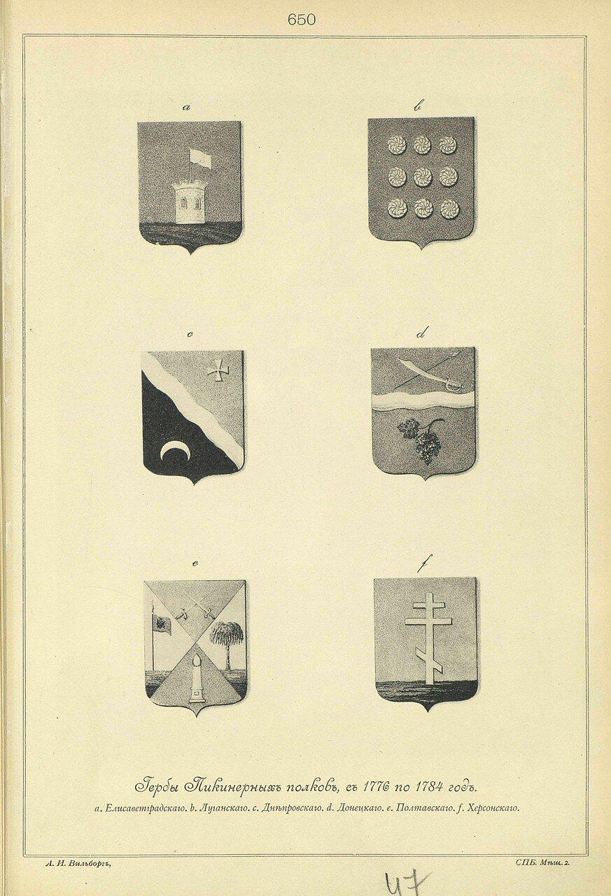 650. Гербы Пикинерных полков, с 1776 по 1784 год.