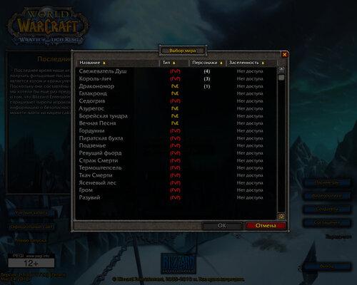 Cкачать патчи и клиент wow Аддоны для WoW. Патчи WoW World of Warcraft ска