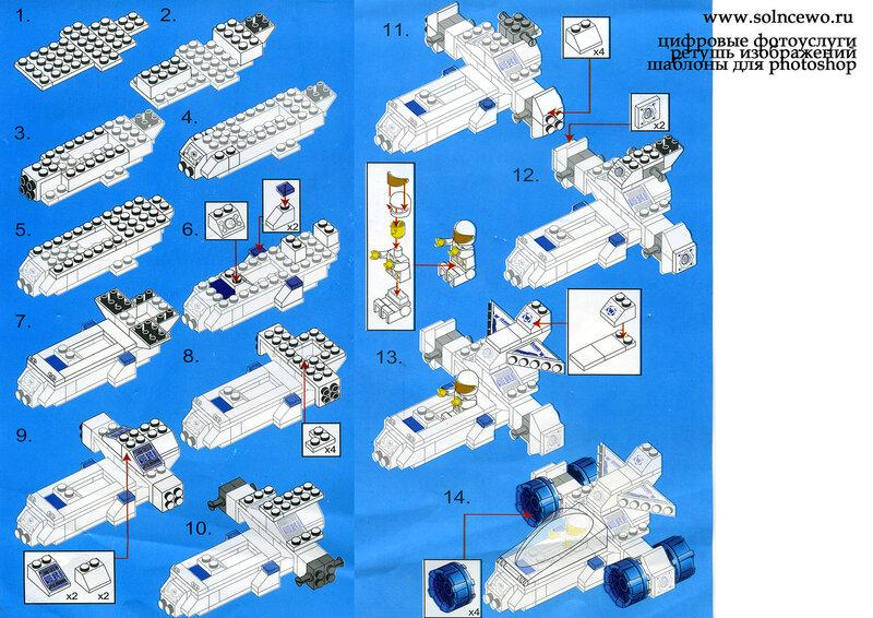 Схемы лего космические корабли