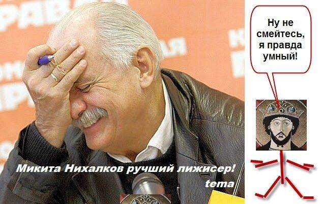 Михалков смеется с подлиз