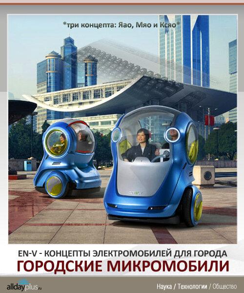 EN-V - концепты электромобилей для города (8 фото + видео)