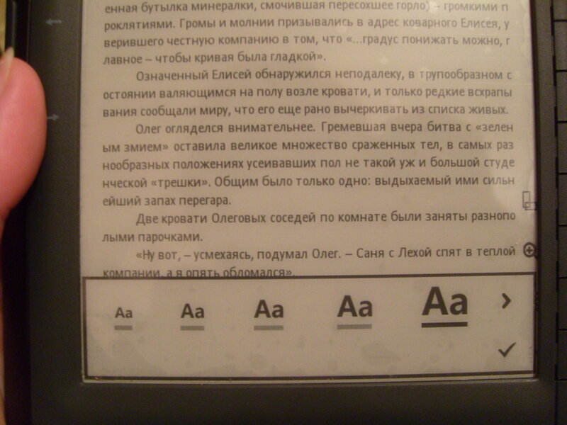 Размер шрифта в Treelogic E-BOOK Q6