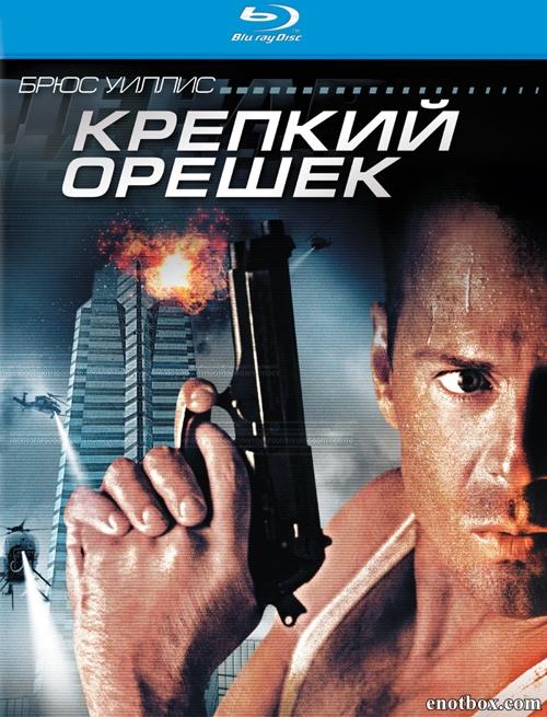 Крепкий орешек / Die Hard (1988/BDRip/HDRip)