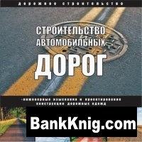 Аудиокнига Студия Компас - Строительство автомобильных дорог
