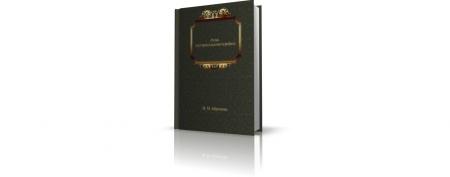 Книга «Атлас гистеросальпингографии» (1963), М.М. Абрамова. В пособии описывается рентгенологическая диагностика патологических измен