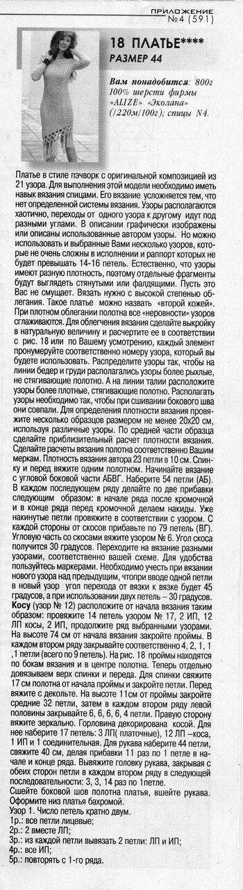 ЖУРНАЛ МОД № 591 2015г.