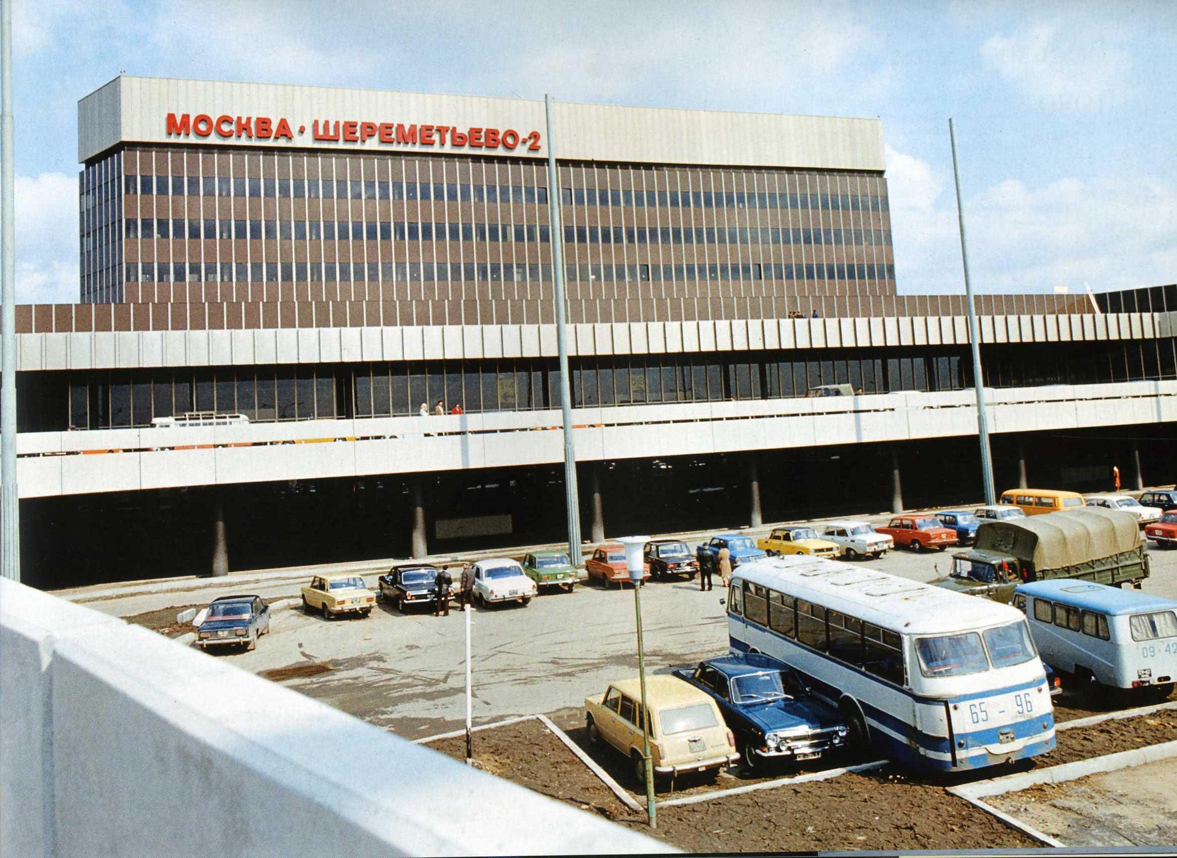 1980. Аэропорт «Шереметьево-2» перед открытием
