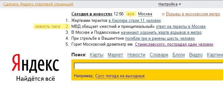 Яндекс. Взорвётся всё.
