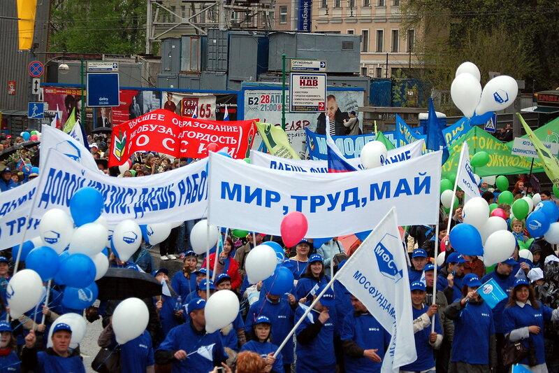 Первомайские праздники демонстрации 113
