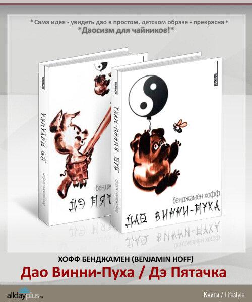 Бенджамин Хофф - Дао Винни-Пуха / Дэ Пятачка. Прикладной даосизм для чайников.