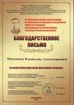 конкурс смирнова 10 В.Максимов гран-при.jpg