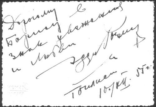 Автограф Эдди Рознера. Борису Матвееву - выдающемуся ударнику оркестра