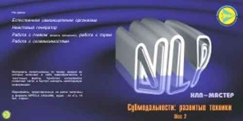 Тимур Гагин, Станислав Уколов — НЛП-Мастер — Развитые техники работы с субмодальностями. Диск второй