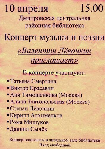 Афиша выступлений - 10 апреля 2010. Татьяна Смертина. Tatiana Smertina