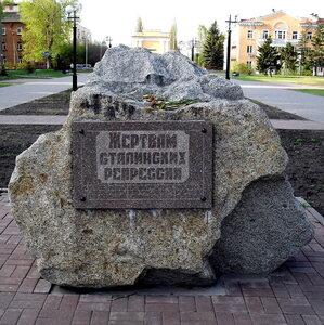 Жертвам сталинских репрессий