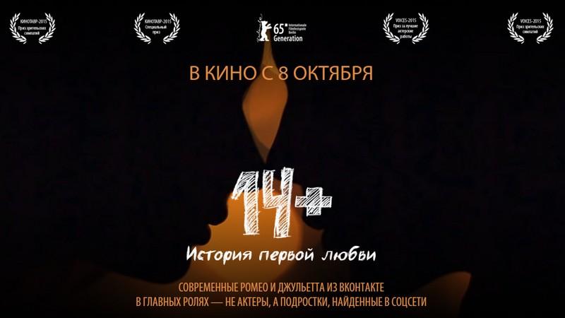 Фильм 14+