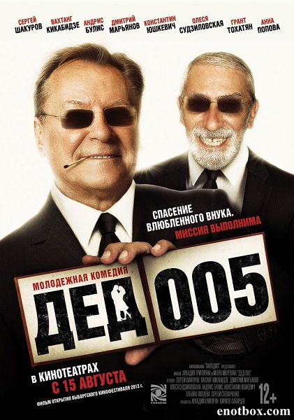 Дед 005 (2013/WEB-DL/WEB-DLRip)