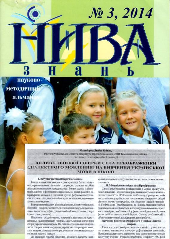 Мациборка_ГовіркаЖурнал.png