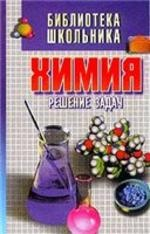 Книга Химия - Решение задач - Хасанов А.Е. - Учебное пособие для учащихся среднего и старшего школьного возраста.