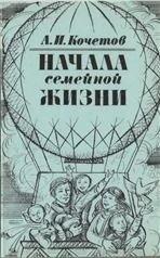 Книга Начала семейной жизни