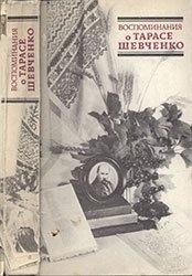 Книга Воспоминания о Тарасе Шевченко