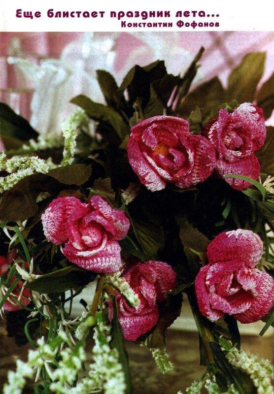 Изображено. объемные вязаные цветы крючком схемы, норвежские узоры.