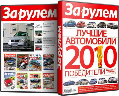 Журнал За рулем. №№ 1 - 12, 2010г. Архив 12 номеров.