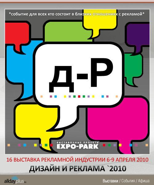 Дизайн и Реклама `2010
