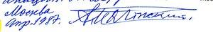Автограф Артура Полонского