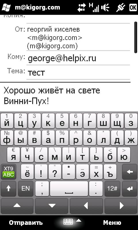 HTC HD2, почта