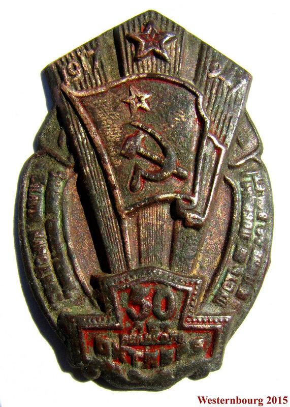 Знак «30 лет Великого Октября», 1947 г.