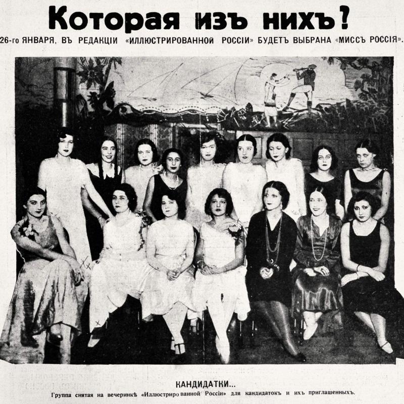 участницы Мисс Россия 1930.jpg