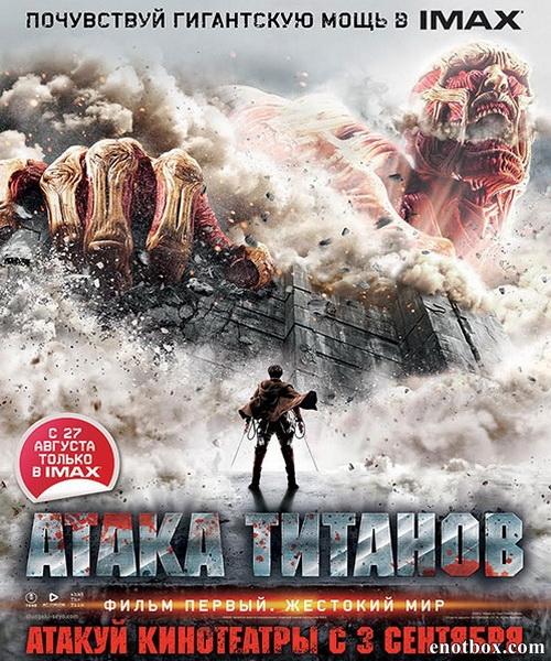 Атака Титанов. Фильм первый: Жестокий мир / Shingeki no kyojin: Attack on Titan (2015/WEB-DL/WEB-DLRip)