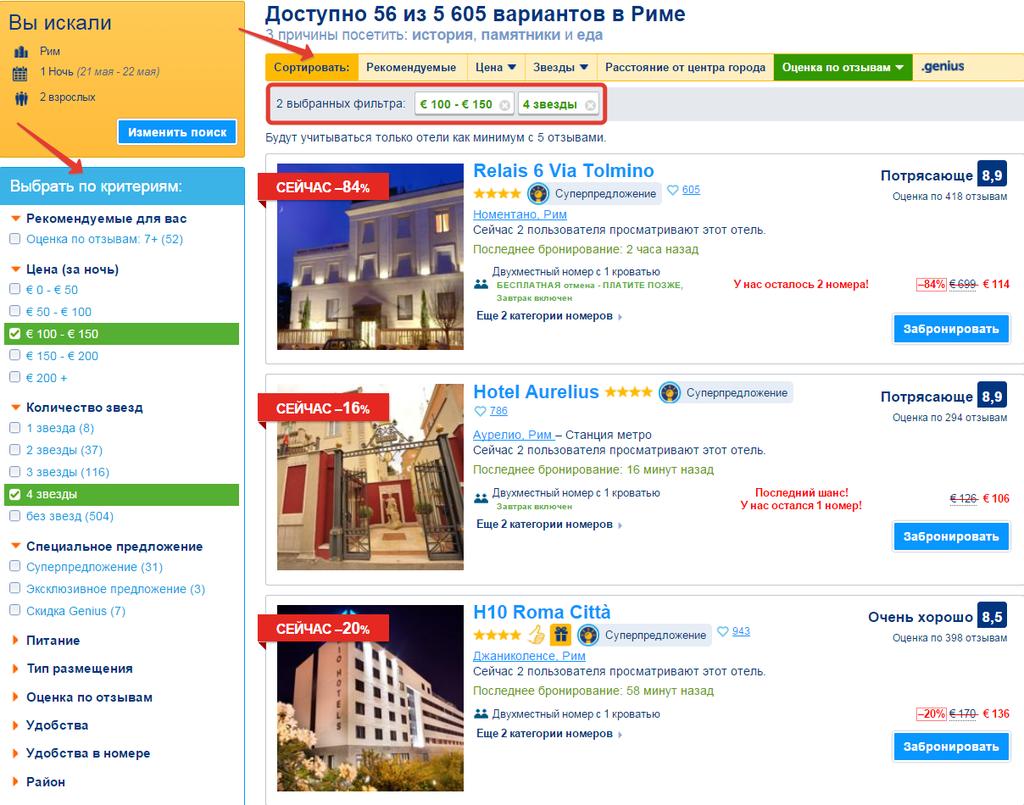 Поиск отеля в Риме