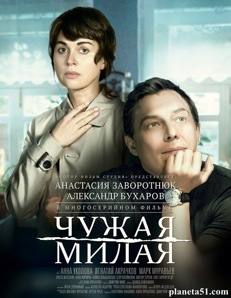 Чужая милая (2015/WEB-DLRip/WEB-DL (720p))