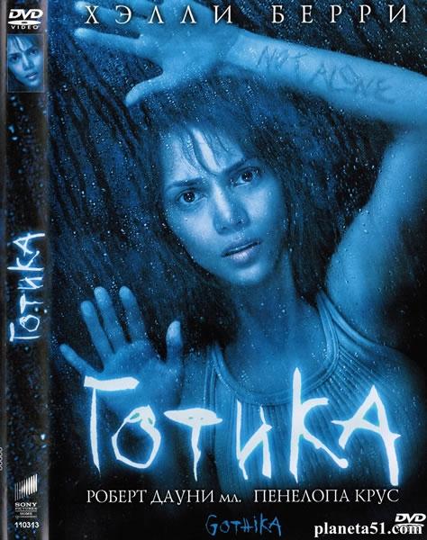Готика / Gothika (2003/HDRip/DVDRip)