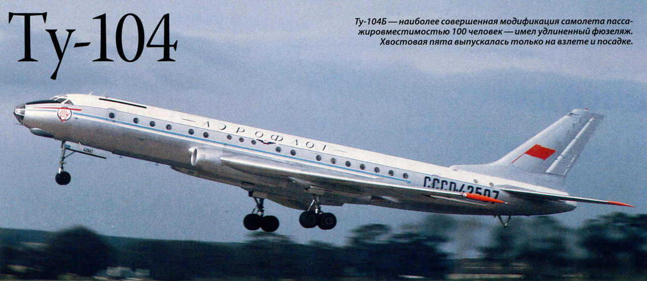 В качестве одного из аргументов в пользу создания такого самолета А.Н. Туполев приводил возможность