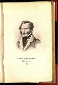 Бесчаснов Владимир Александрович