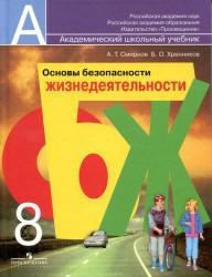 Книга ОБЖ, 8 класс, Смирнов А.Т., Хренников Б.О., 2012