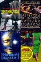 Книга Fabula Rasa в 24 книгах