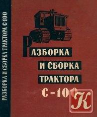 Книга Разборка и сборка трактора С-100