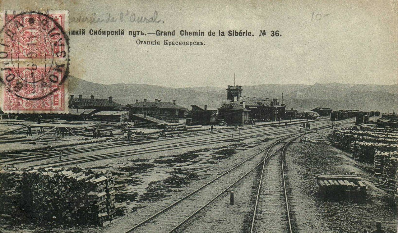 Станция Красноярск