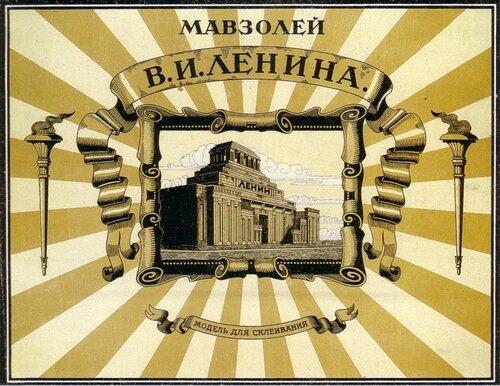 Убрать ли труп Ленина с Красной площади, зачем вообще он там нужен?