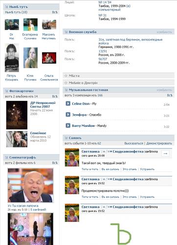 vkontakte на первое апреля