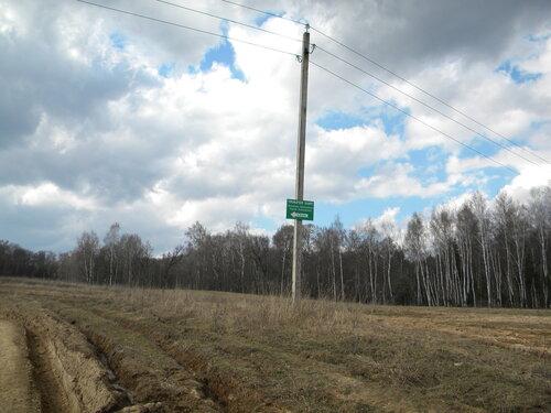 1,2 км. до Гремячего