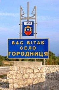 Вас вітає село Городниця!!!!
